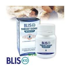 [綠工坊] BLIS侯立好 K12口含錠 世界唯一專利口腔益生菌 普羅家族 超商取貨免匯款