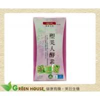 [綠工坊] 塑美人酵素 決明子 DDS1乳酸菌 木瓜酵素 鳳梨酵素 超取免匯 康富
