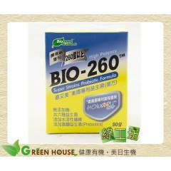 [綠工坊] 美國專利益生菌 乳酸菌 BIO-260 30gX30包 買4盒送1盒   喜又美