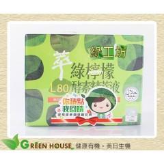 [綠工坊] L-80 天然檸檬釀萃液 檸檬酵素 含80顆檸檬濃縮 達觀
