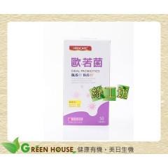 [綠工坊] 歐若菌 BLIS K12+M18 口腔專利 益生菌 康富 THM