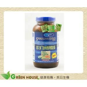 [綠工坊] 加州含鋅螺旋藻 (藻清苷)含量18%以上  買4罐送1罐 喜又美