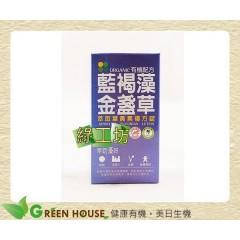 [綠工坊] 有機藍褐藻金盞草 有機藍藻 萃取葉黃素複方錠 達觀