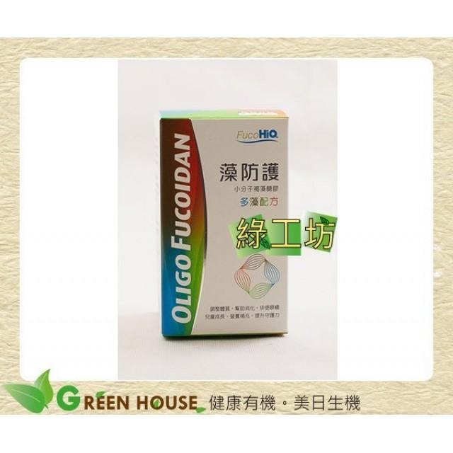 全素 藻防護-多藻配方 買1送1瓶  褐藻 藍藻 紅藻 綠藻  四藻合一 中華海洋