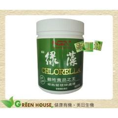 [綠工坊] 全素 N.G.A極品綠藻(小球藻) 300公克/1500粒/罐 細胞壁破碎處理、鹼性食品 核綠旺