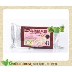 [綠工坊] 有機糙米餅 寶寶餅 紅藜 紫米 亞麻 3種口味 寶寶餅 米餅 無麩質 副食品 萊斯飯店