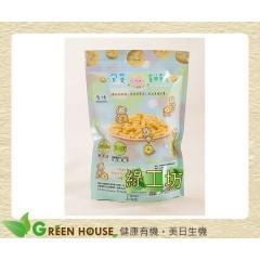 [綠工坊] 全素 泡芙餅乾 幼兒牙餅 原味 甜薯 椰香胡蘿蔔  寶寶餅 米餅 無麩質 綠緣國際