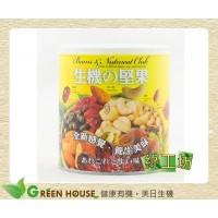 [綠工坊]   生機堅果 採用低溫烘培法,保持堅果最原始風味 綠源寶