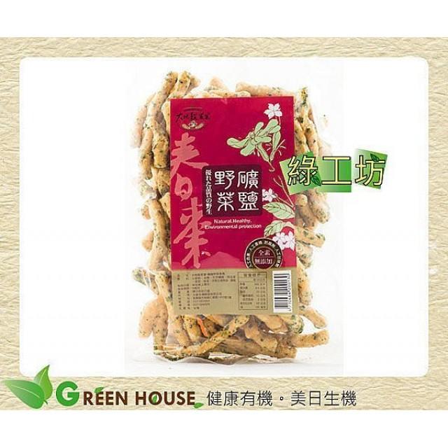 [綠工坊] 野菜礦鹽春棗 冰糖原味春棗 薑汁黑糖春棗 大地穀萊寶 年貨