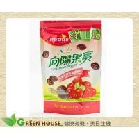 [綠工坊] 有機蔓越莓乾 有機全果粒蔓越莓乾 天然無添加 向陽果實 OTER