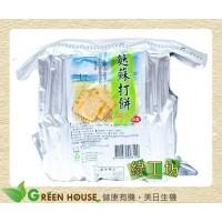 [綠工坊] 奶素 麥麩蘇打餅 天然蘇打餅 里仁 福義軒代工 超商取貨 免匯款