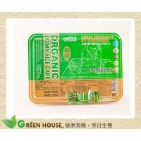 [綠工坊] 全素 有機糙米餅 無糖無鹽無調味 寶寶餅 米餅 無麩質 展康