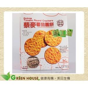 [綠工坊] 藜麥蕃茄圓餅 添加椰糖 纖莉子