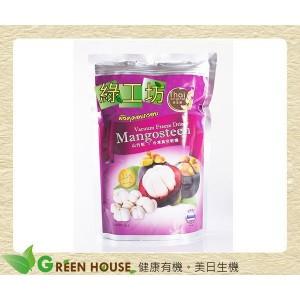 [綠工坊] 山竹乾 山竹果 無加糖 無防腐劑添加物 非油炸 冷凍真空乾燥 原生泰