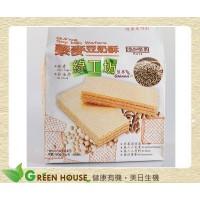 [綠工坊] 全素 藜麥豆奶酥 無人工添加物 纖莉子