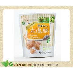 [綠工坊] 燕麥杏仁方塊酥 (奶素)純天然烘焙無負擔 口福不淺
