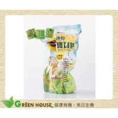 [綠工坊] 迷你寶寶餅 減鹽配方 天然無添加 寶寶餅 米餅 無麩質 萊斯飯店 5包330元