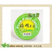 [綠工坊] 梅精果凍 130g/顆 里仁 無防腐劑 超商取貨付款 免匯款