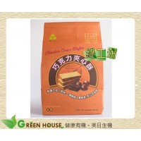 [綠工坊] 巧克力夾心酥 使用100%純可可粉,無添加色素香料 里仁