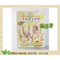 [綠工坊] 幸福藜麥米棒 原味 紫米 紅米 3種口味 藜麥棒 寶寶餅 米餅 無麩質  綠緣國際