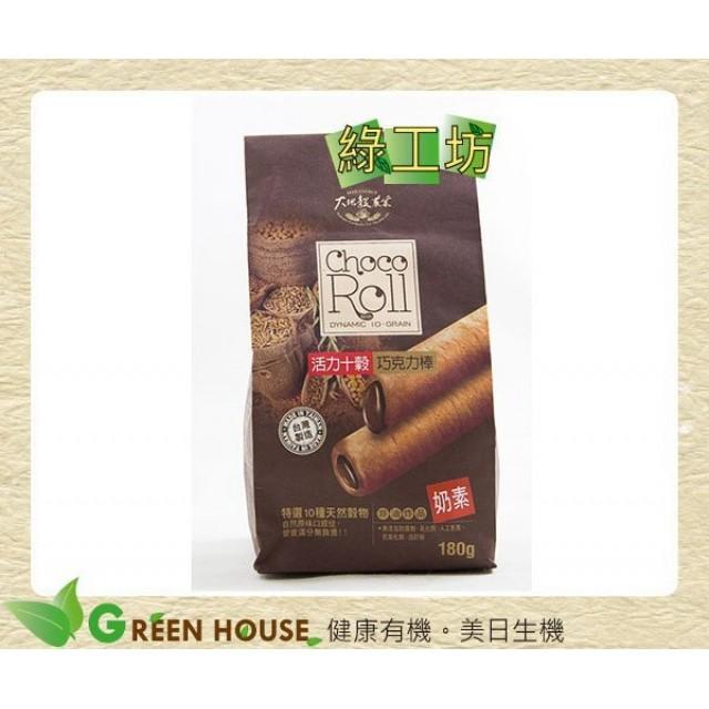[綠工坊] 奶素 巧克力玄米棒 巧克力十穀玄米棒 巧克力棒純可可粉調味 大葳