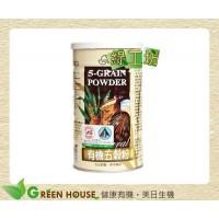 [綠工坊] 有機五穀粉 天然無添加 有機認證 元豪 超商取貨免匯款