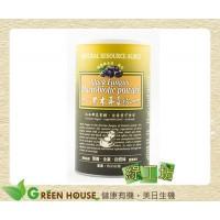 [綠工坊] 天然 黑木耳養生粉 黑木耳天然活性成分,與仙草粉、黑芝麻粉、黑糯米 綠源寶