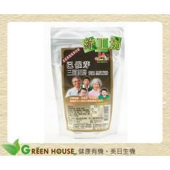 [綠工坊] 三道研磨已催芽黑芝麻粉 超細黑芝麻粉 源順