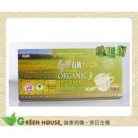 [綠工坊] 全素 KB99 有機10穀粉 通過農藥檢驗 可直接沖泡 肯寶