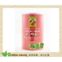 [綠工坊] 紅寶石 藜麥生機能量飲 紅藜 藜麥 無糖 台灣原生種 通過農藥檢測 可樂穀