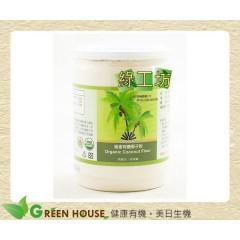 [綠工坊] 瑞雀有機椰粉 有機椰子粉 由椰肉磨製而成 天然健康