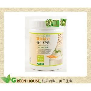 [綠工坊] 全素 黃金活力 養生豆奶 純濃鮮豆奶 零蔗糖 非基因改造 豆奶 黃豆粉 通過SGS農藥檢驗 康禾園