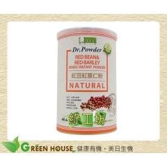 [綠工坊] 紅豆紅薏仁粉 無添加糖 天然無添加 超商取貨付款 免匯款 美好人生