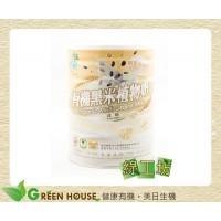 [綠工坊] 有機黑米植物奶 少糖 買一送一 嚴選台灣有機黑糯米 慈心有機認證 禾農