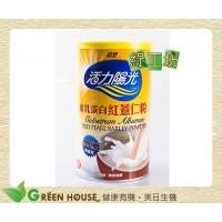 [綠工坊] 奶素 初乳蛋白 红薏仁粉 無糖 採用紐西蘭初乳蛋白 嘉懋 活力陽光