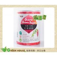 [綠工坊] 全素 100%有機紅藜麥粉 買1送1罐 無糖 無添加 純藜麥粉 活力穀