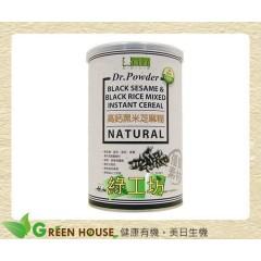 [綠工坊] 高鈣黑米芝麻糊 天然無添加 超商取貨付款 免匯款 美好人生