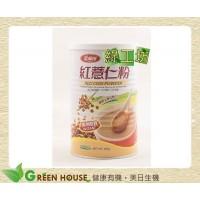 [綠工坊] 紅薏仁粉 無糖無香精 添加豆奶粉 非基改原料製成 美味田 祥榮生技