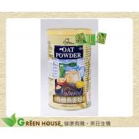 [綠工坊] 有機燕麥粉 天然無添加 元豪