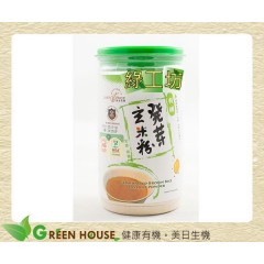 [綠工坊] 有機發芽玄米粉 有機發芽糙米粉 發芽米 亞洲瑞思