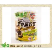 [綠工坊] 全素 有機藜麥黑穀寶 藜麥植物奶 買1送1罐  普羅家族