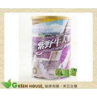 [綠工坊] 原生種紫野牛大麥植物奶 JOINTWELL 壯士維 新包裝