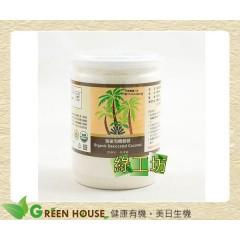 [綠工坊] 瑞雀  有機椰蓉(椰絲) 由剛成熟的新鮮椰肉做成