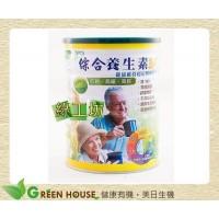 [綠工坊] 奶素 綜合養生素3A+ 添加美國專利吡啶甲酸鉻Chromax 免匯款