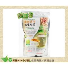 [綠工坊] 全素 黃金活力 養生豆奶 補充包 零蔗糖口味 非基因改造 豆奶 黃豆粉 通過SGS農藥檢驗 康禾園