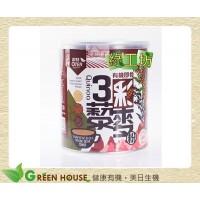 [綠工坊] 有機即食3彩藜麥粉 買1送1罐 3彩藜麥粉 純藜麥粉 有機藜麥粉 沖泡 OTER 歐特