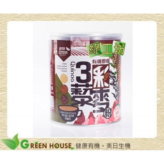 [綠工坊]     有機即食3彩藜麥粉  買1送1罐 3彩藜麥粉  純藜麥粉 無糖  沖泡   OTER  歐特