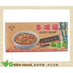 [綠工坊] 竹鹽金針湯 竹鹽海帶味噌湯 無味素 無防腐劑 多喝湯 川田佳 超商取貨免匯款