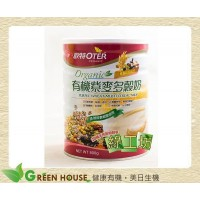 [綠工坊] 歐特 有機紫麥多穀奶 整箱特價中 共3種口味 精選20種榖物 OTER 有機植物奶