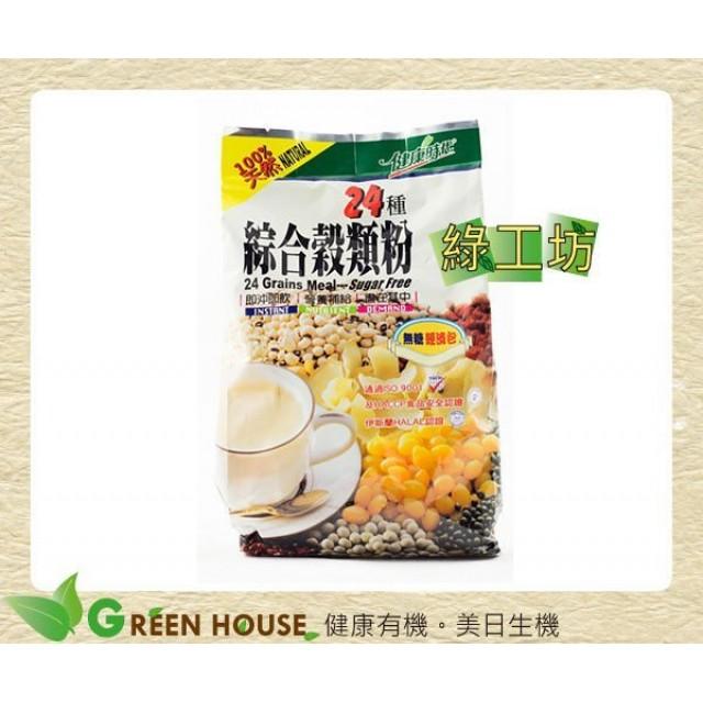 [綠工坊] 24種綜合穀類粉 24合1 補充包 無糖 健康時代 天然無添加 雄霸